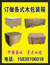 订做各种尺寸木包装箱