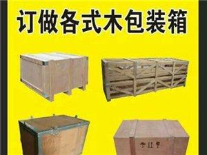 订做各种尺寸木包装箱,有需要的亲们记得联系
