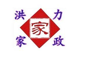 汉川市洪力家政服务公司