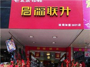 福聯升老北京布鞋