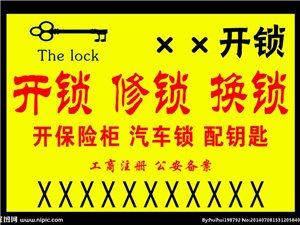 临泉开锁,修锁换锁芯0558-6226110