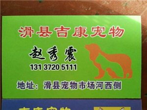 滑县吉康宠物用品大卖场!