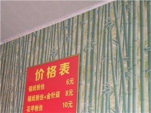 台湾第一鲜秘制花甲粉开业了