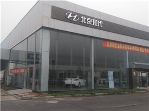 滑�h北京�F代4S店,主推�型���{,年�K�惠,�Y婚必�洌��F代品�|。
