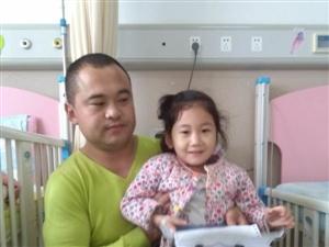 女儿白血病,爸爸求帮助