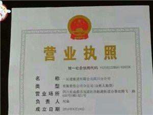 一站通快递集团招商加盟自贡市部分区县总代理