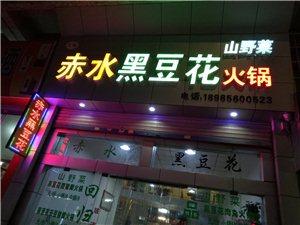 正强赤水黑豆花山野菜火锅