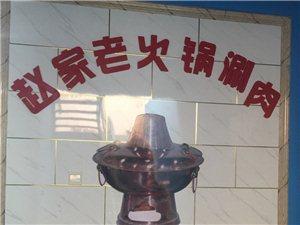 蠡县永兴庄赵家菜馆二楼赵家老火锅??