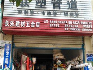 长乐建材五金店
