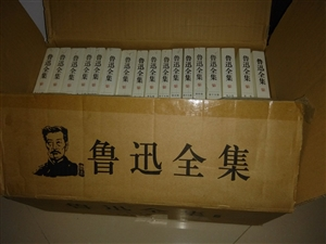 建水全新《鲁迅全集》20卷全套,低价出手