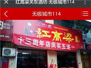 红高粱关东酒坊http://m.wujiok.com/yp/yp_show.aspx?id=6587