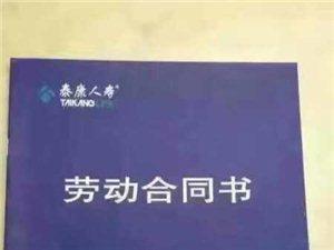 泰康人寿股份有限公司