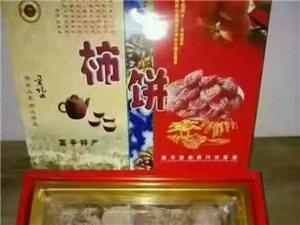 富平自制柿饼