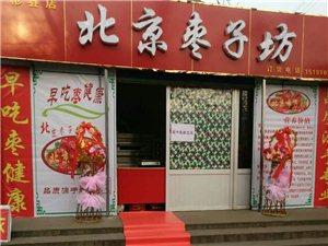 北京枣子坊开业大吉,凡进店顾客买十元送五元