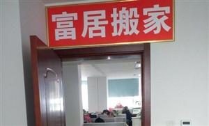 邹城富居搬家公司