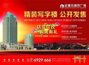 全福元写字楼精装现房龙8国际娱乐官方网
