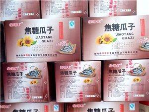 劉記食品批發商行