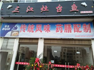 三江灶台鱼