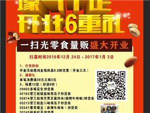 一掃光零食量販將軍路愛心家園店12/24鉅惠開業