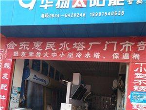 会东惠民水塔厂门市部