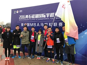 汉川跑协参加第三届黄石国际马拉松
