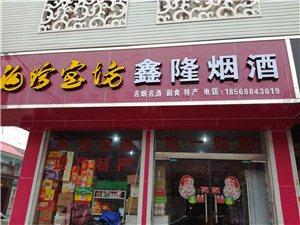 汤阴信合路鑫隆烟酒超市
