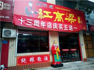 欢迎加盟红高粱关东酒坊,招各乡镇代理。