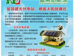 家庭屋顶光伏电站