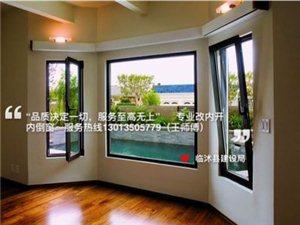 專業改窗戶及各類安裝