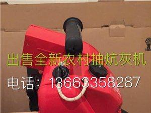 农村抽炕灰机  本人长期出售新型农村抽炕灰机专利产品,马力大12马力,重量轻10公斤,携带方便...