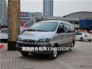 萊陽商務租車
