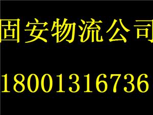 固安物流公司18001316736