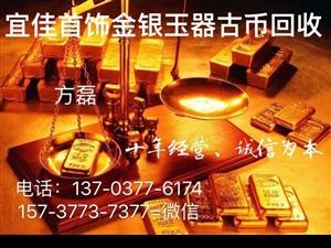 南阳最高价回收黄金玉器钻石玛瑙古钱币
