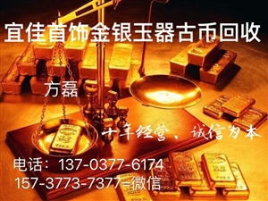 南阳专业回收铜钱银元纪念币金银条