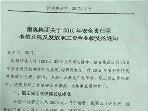 南煤集团2016年奖金公布
