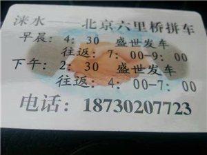 北京往返涞水拼车18730207723