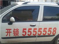 武安開(kai)鎖(suo)5555558
