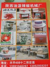 辣椒机械电碾槽
