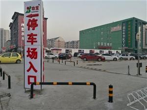 关于劝宝购物广场停车场的最全介绍!