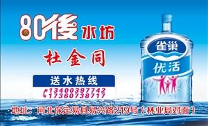 饮水思源,把最好的水给家人!