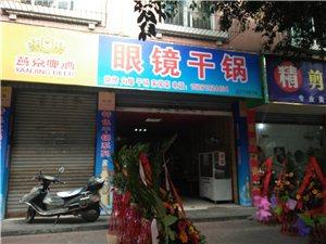 新店开张。欢迎您的光临