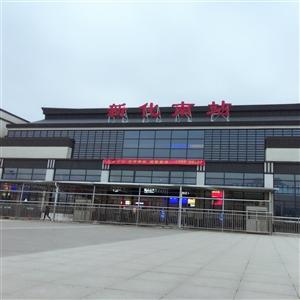 新化南→新化火车站