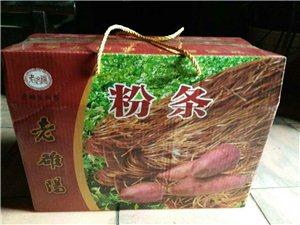 批發100%純紅薯粉條
