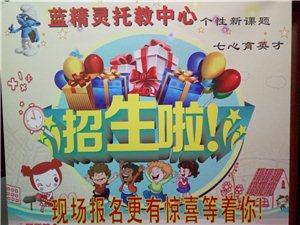 蓝精灵托教中心2017火热招生中