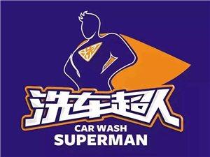 洗车超人全国诚邀加盟