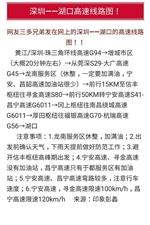 深圳,广州,东莞春运回湖口最新路线