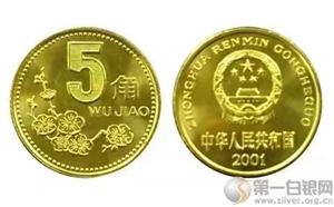 收购古币,老版人民币和菊花一角梅花五角