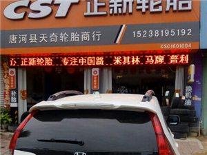 正新輪胎專注中國路!批發零售全城最低