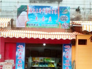 榕江土特产锡利贡米专卖店