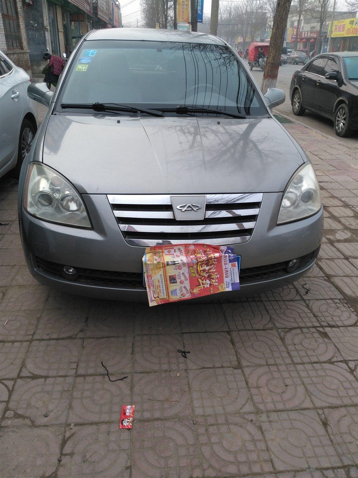 出售奇瑞A5私家車
